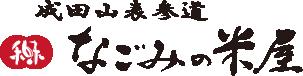 成田山表参道 なごみの米屋