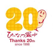 ぴーなっつ最中 Thanks 20th since1998